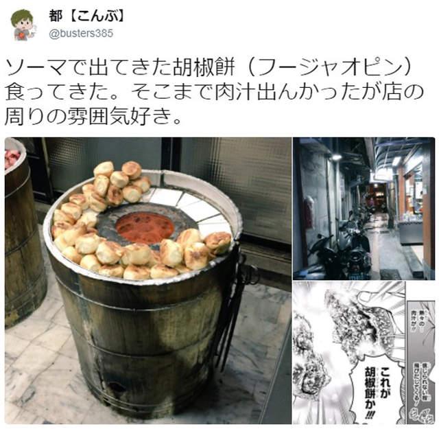 食戟之灵学园祭篇《台湾爆汁胡椒饼登场》可惜现实世界不会脱衣啊…… - 图片12