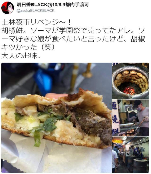 食戟之灵学园祭篇《台湾爆汁胡椒饼登场》可惜现实世界不会脱衣啊…… - 图片13