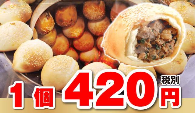 食戟之灵学园祭篇《台湾爆汁胡椒饼登场》可惜现实世界不会脱衣啊…… - 图片17