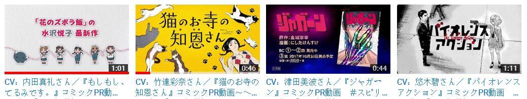 周刊Big Comic Spirits, 日本人气女声优,浦泽直树