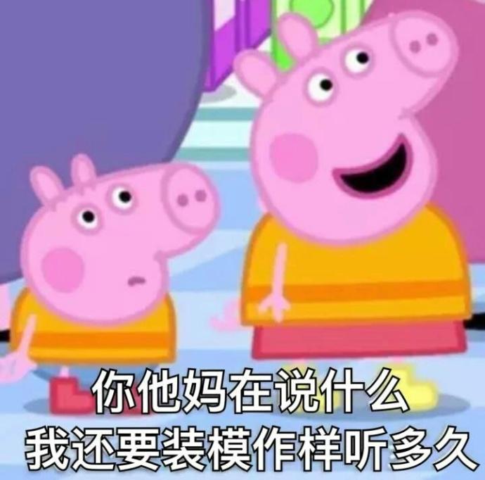 小猪佩奇表情动漫搞笑图片的求单子图片