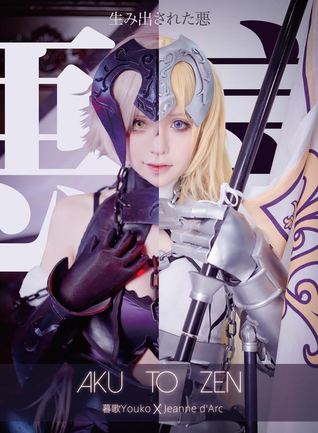 Fate/Grand Order,贞德cos,暮歌