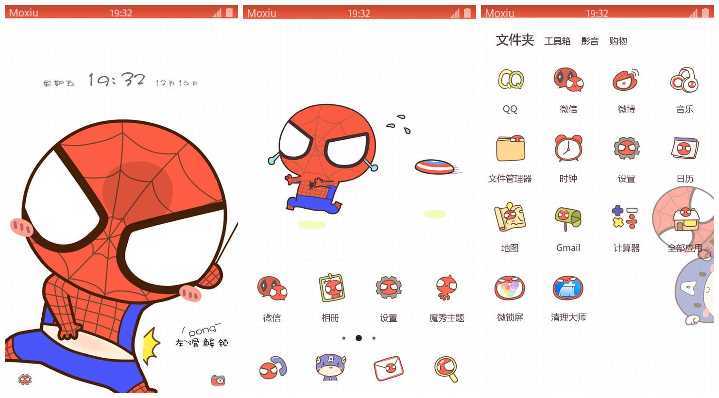 蜘蛛侠手机主题,漫威手机主题,二次元手机主题