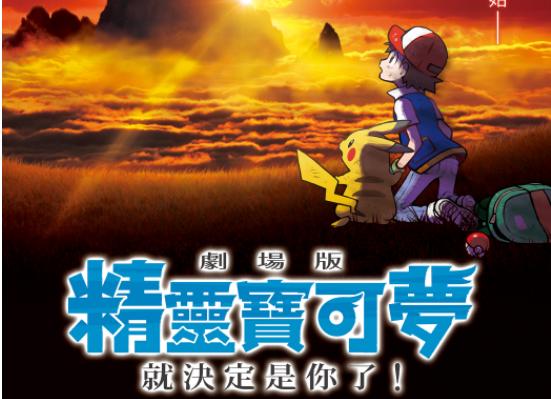 二十周年精灵宝可梦剧场版《就决定是你了!》台湾首映会