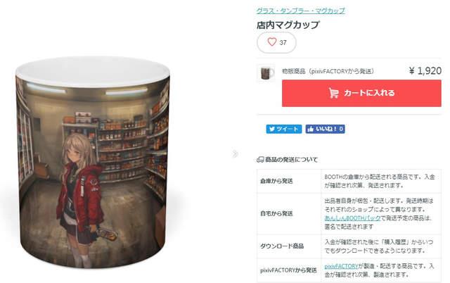 奶奶很喜欢《绘师自制的美少女马克杯》干脆就送给奶奶泡茶吧…… - 图片6