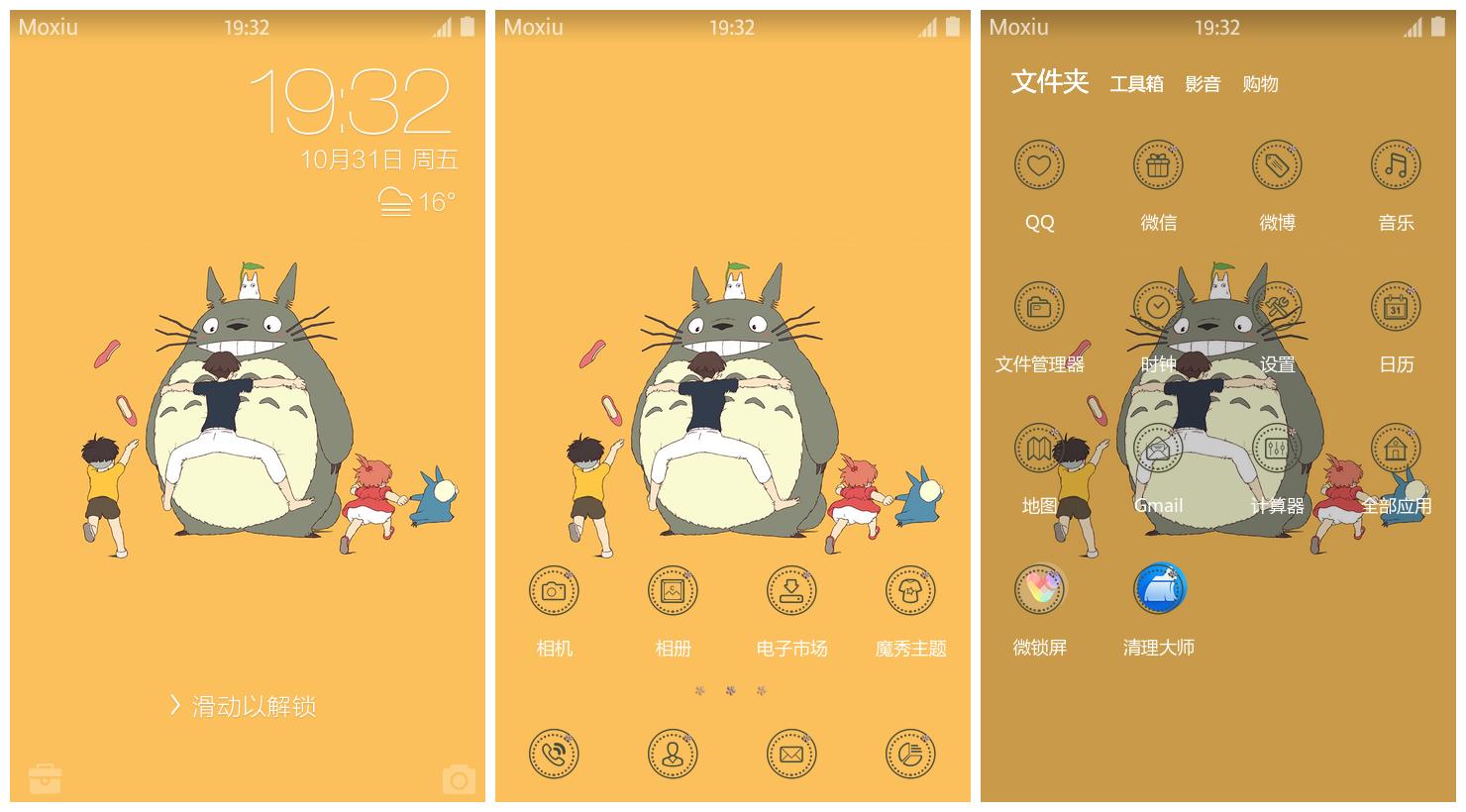 龙猫手机主题,动漫手机主题,二次元手机主题