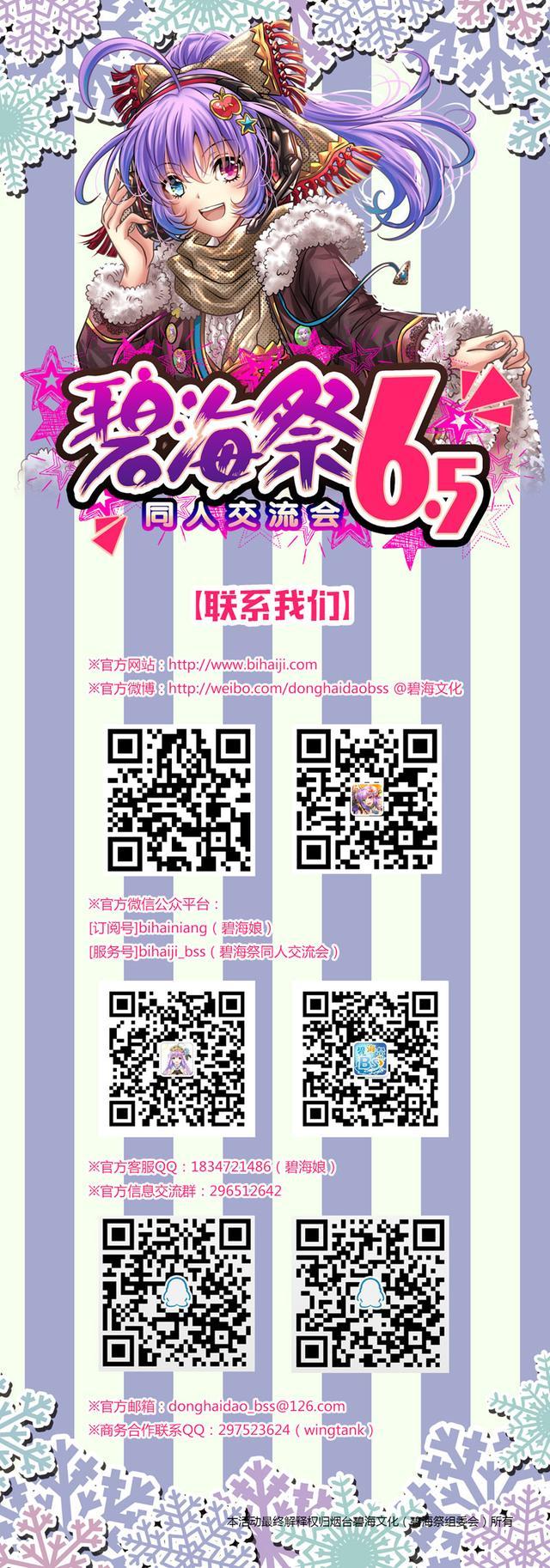 烟台碧海祭BSS6.5——缤纷新年季