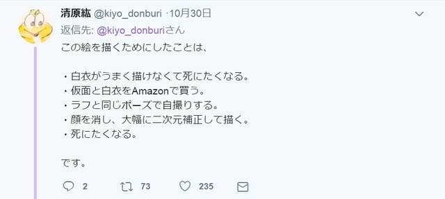 清原纮,杀人鬼探侦の捏造美学,绫辻行人
