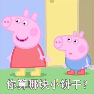 小猪佩奇表情包,你算哪颗小饼干表情包,