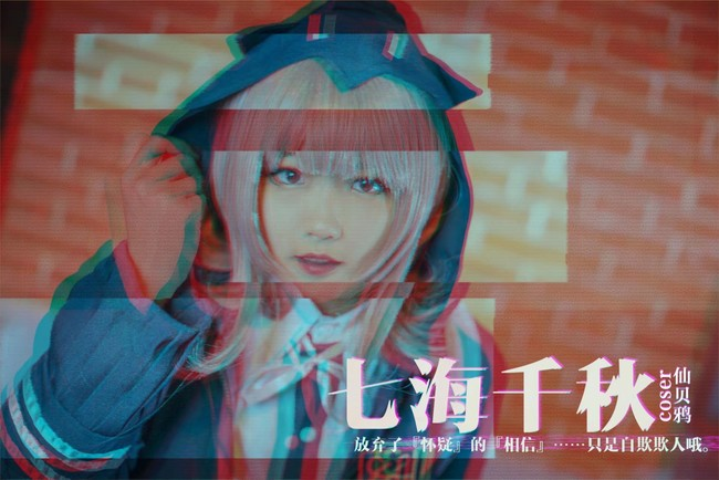 弹丸论破cos,七海千秋cos,cosplay图片