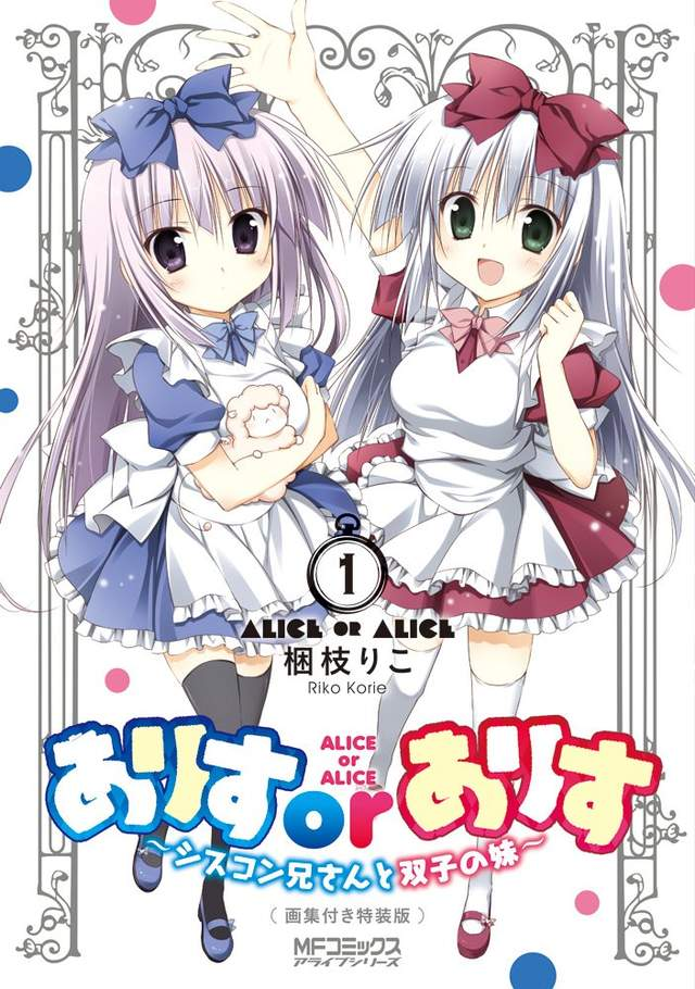 《alice or alice》的主旨就是欣赏妹控与一对可爱的双胞胎兄妹的温馨