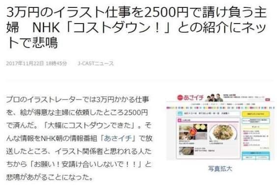 家庭主妇画画,NHK报导,家庭主妇破坏市场行情