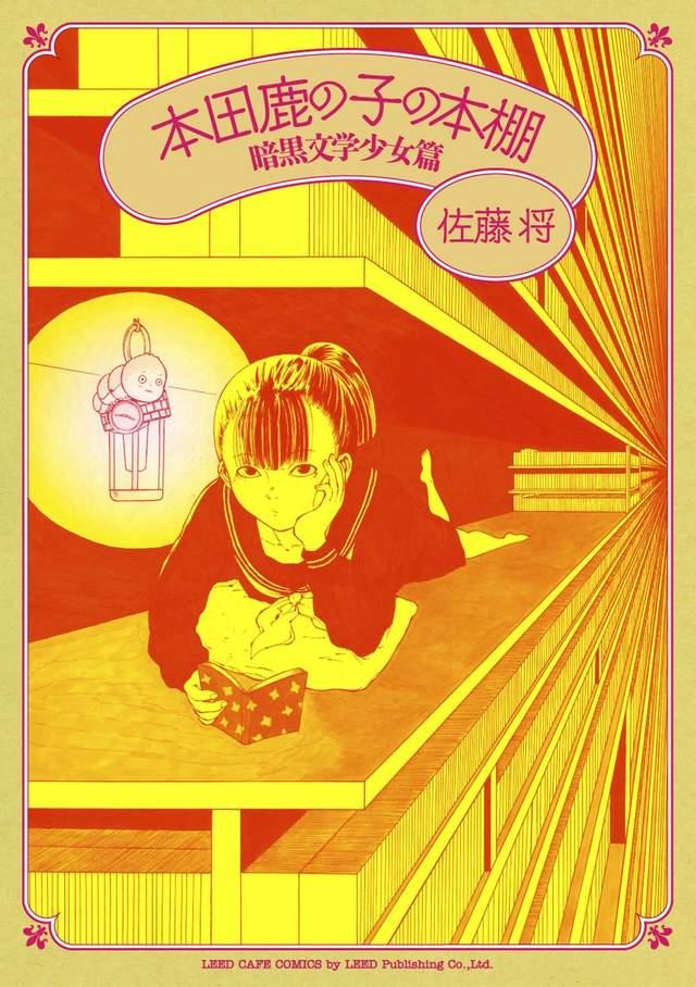 女儿的书柜很神秘,佐藤将,本田鹿の子の本棚 暗黒文学少女篇