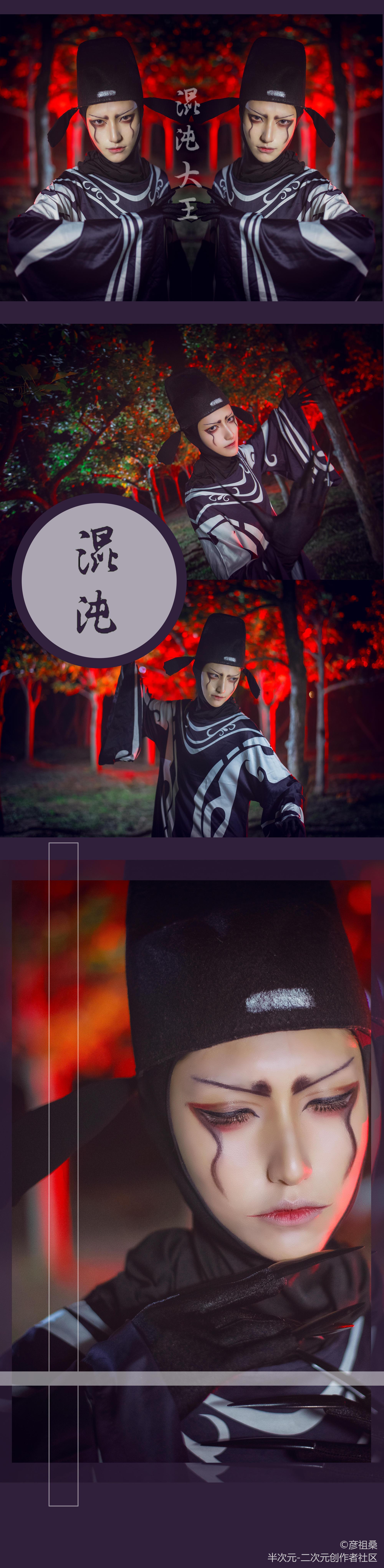 【COSPLAY】混沌大王