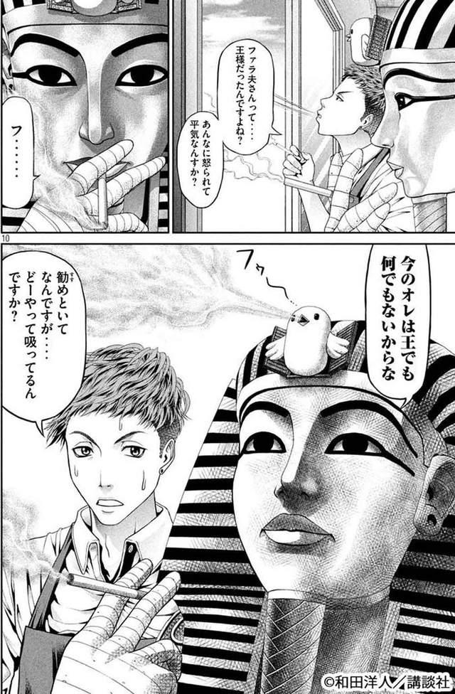 法老日常漫画,法老王穿越,和田洋人