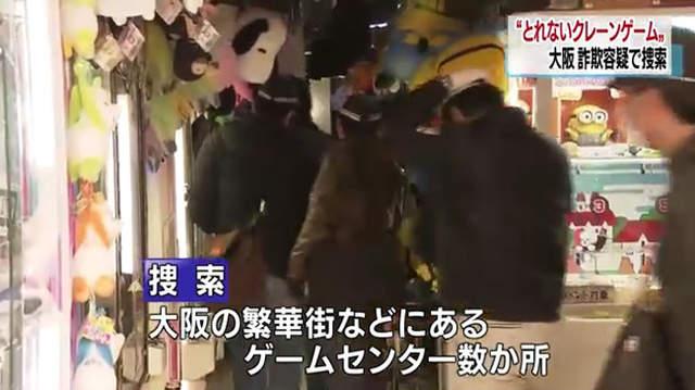 夹娃娃机惊传诈欺事件,日本大坂旅游,夹娃娃机店