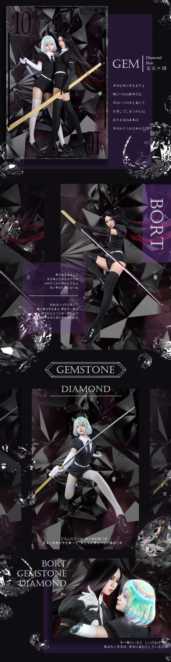 宝石之国cosplay,钻石cos,钻石组cos,cosplay图片