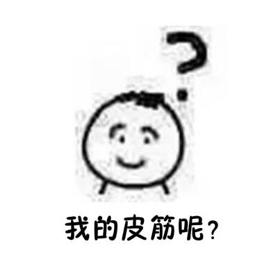 qq聊天表情包,微信聊天表情包,二次元表情包,