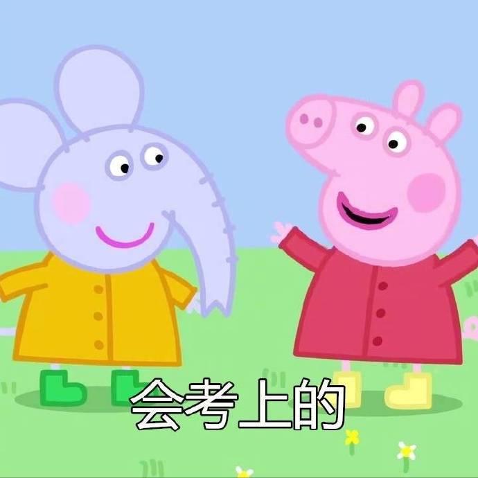 小猪佩奇表情包,励志表情包,qq表情包,