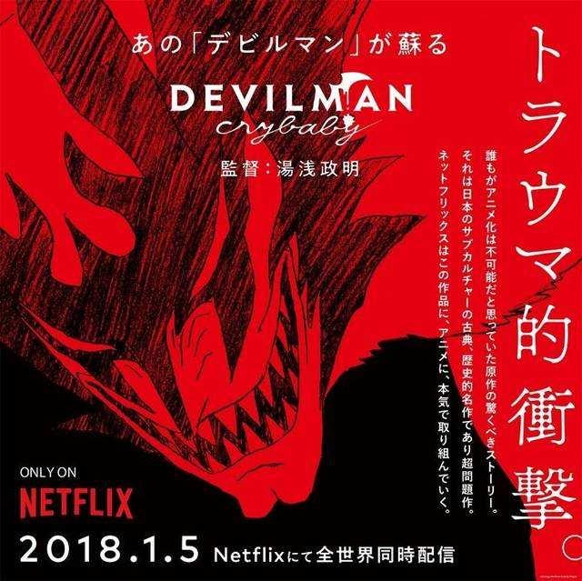 恶魔人,DEVILMAN,恶魔人视频