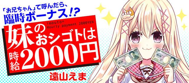 《时薪两千円的妹妹》喊一声「欧逆酱」就有机会拿到红利奖金 - 图片1