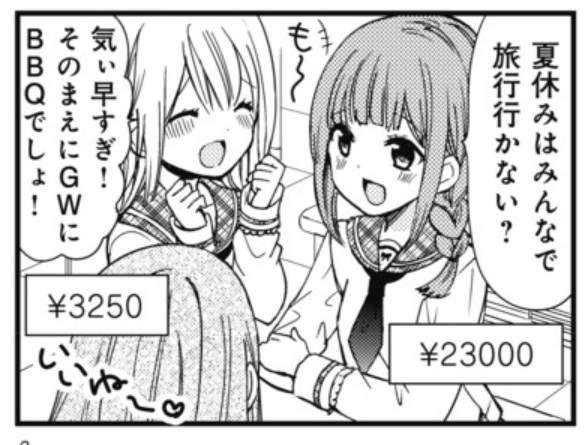 《时薪两千円的妹妹》喊一声「欧逆酱」就有机会拿到红利奖金 - 图片4
