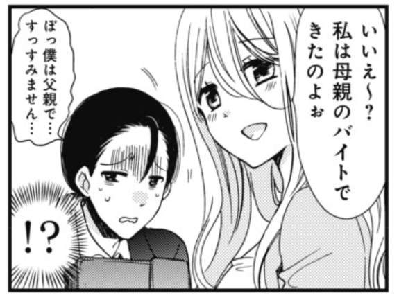 《时薪两千円的妹妹》喊一声「欧逆酱」就有机会拿到红利奖金 - 图片6