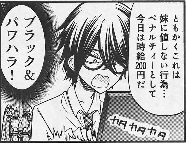 《时薪两千円的妹妹》喊一声「欧逆酱」就有机会拿到红利奖金 - 图片7