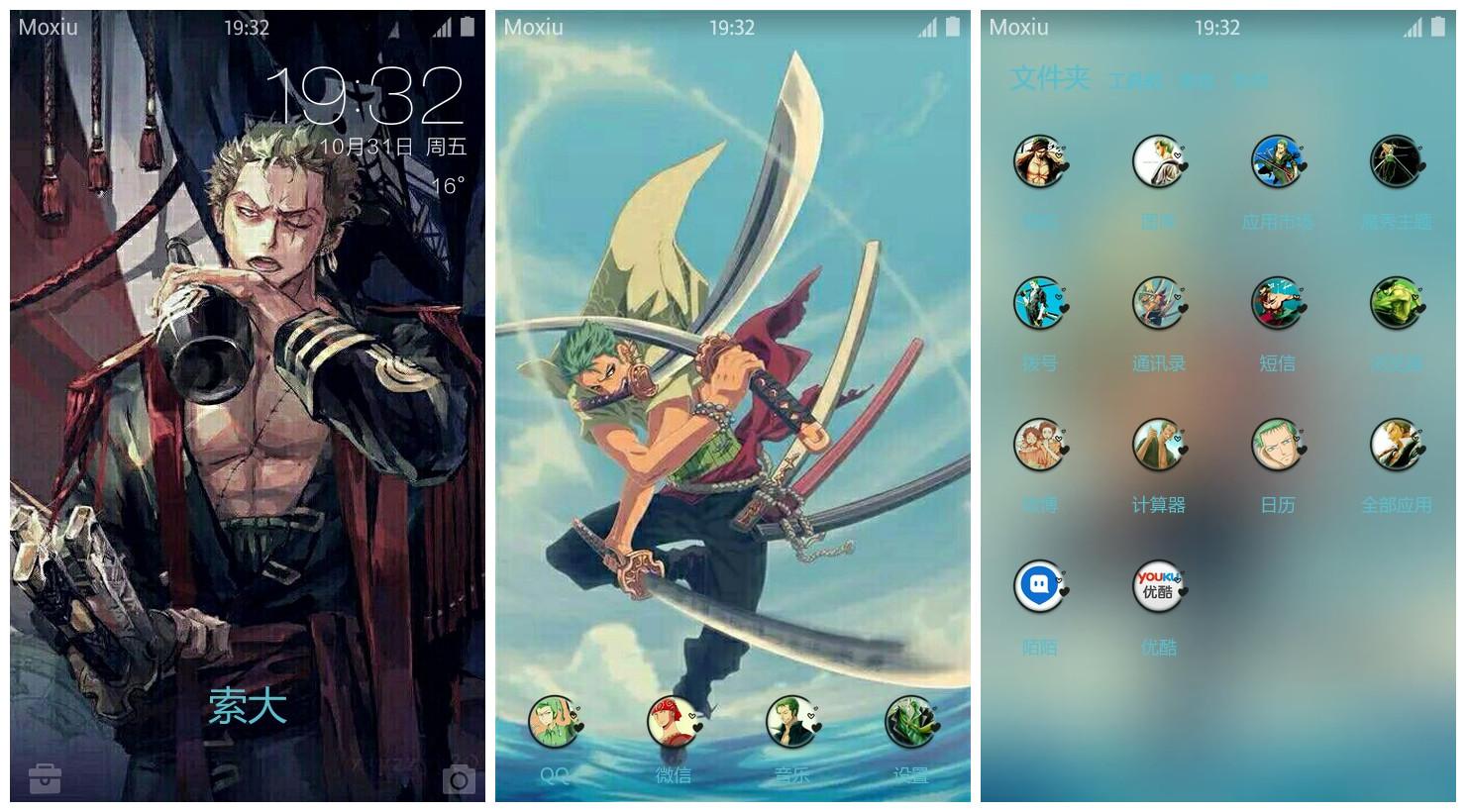 海贼王手机主题,索隆手机主题,动漫手机主题