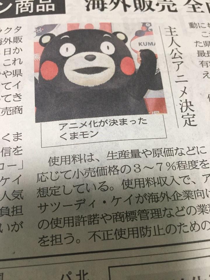 熊本熊动画