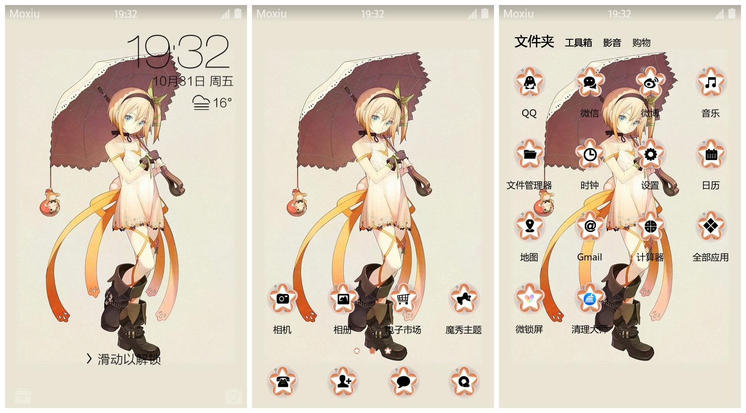 情热传说 the X手机主题,动漫手机主题,艾德娜手机主题