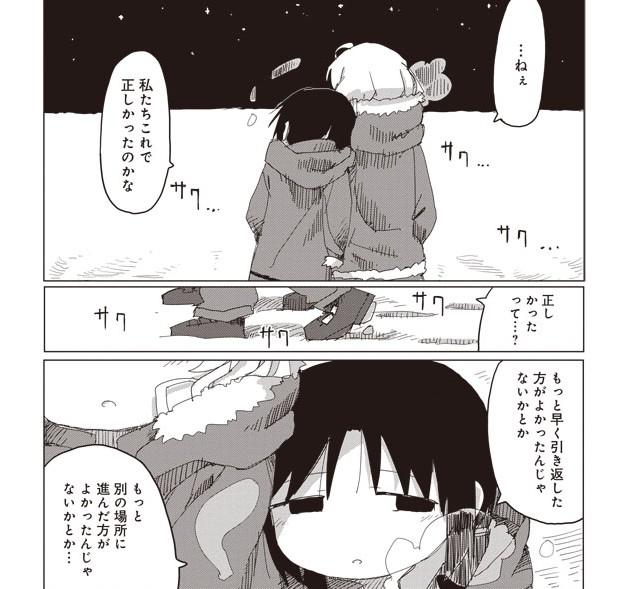 少女终末旅行结局,漫画最终话,少女终末旅行打雪仗