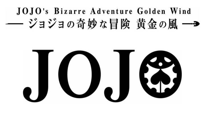 JOJO第五部,JOJO第五季,JOJO黄金之风,黄金之风