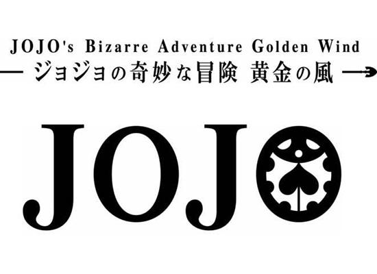 《JOJO的奇妙冒险:黄金之风》动画化确定 或在2018年开播