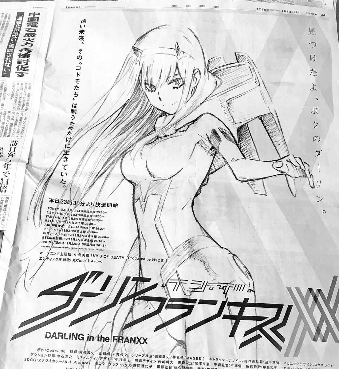 朝日新闻,Darling in the FranXX,HIRO
