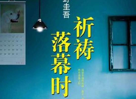 电影《祈祷落幕时》CM公布 2018年1月27日上映