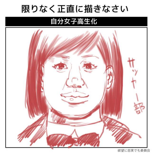请诚实画出《假如自己变成女高中生的模样》怎么那么多人想当巨乳正妹…… - 图片10