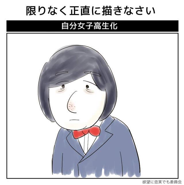 请诚实画出《假如自己变成女高中生的模样》怎么那么多人想当巨乳正妹…… - 图片11