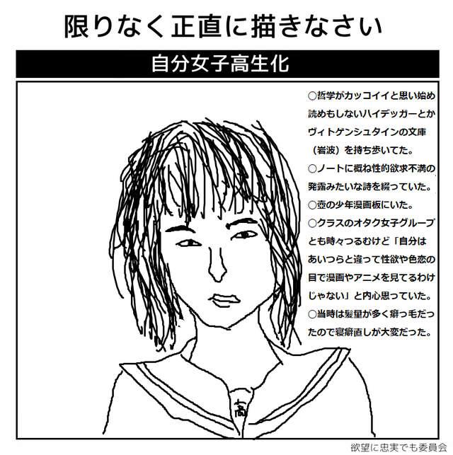 请诚实画出《假如自己变成女高中生的模样》怎么那么多人想当巨乳正妹…… - 图片12
