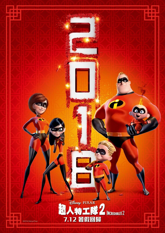 动画电影《超人总动员2》将于2018年7月12日在香港地区上映.