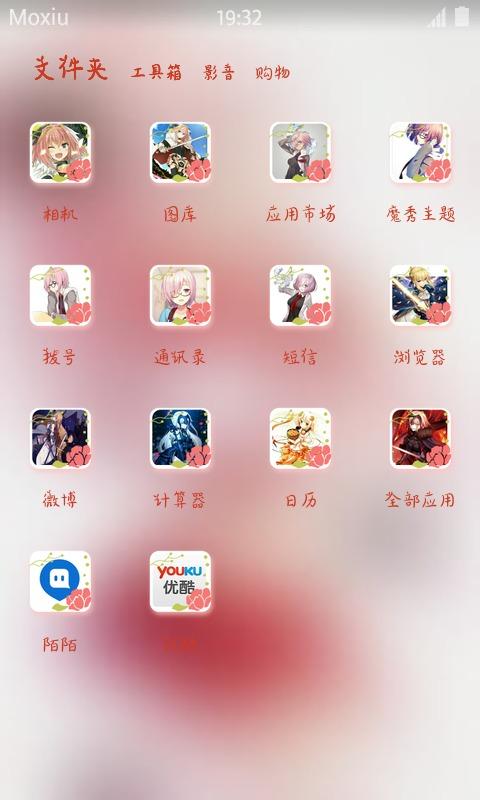 Fate手机主题,阿斯托尔福手机主题,动漫手机主题