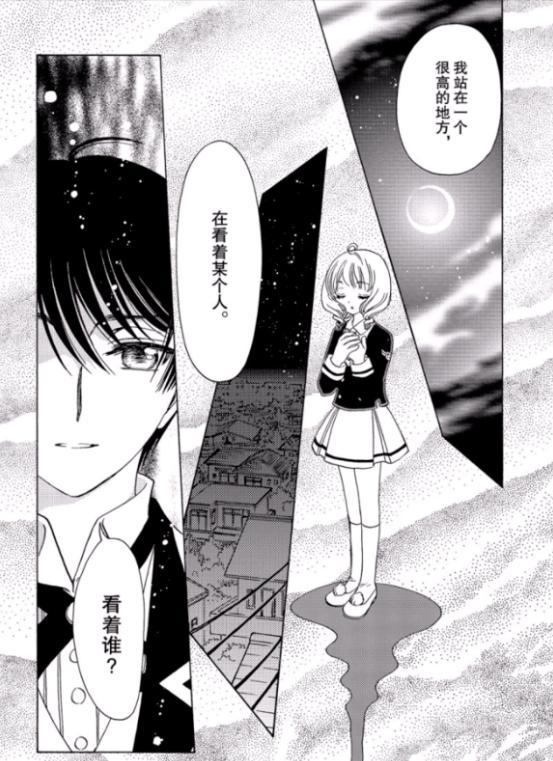 """《魔卡少女樱》竟然也要玩""""黑化""""?神秘转校生将掀新风波!"""