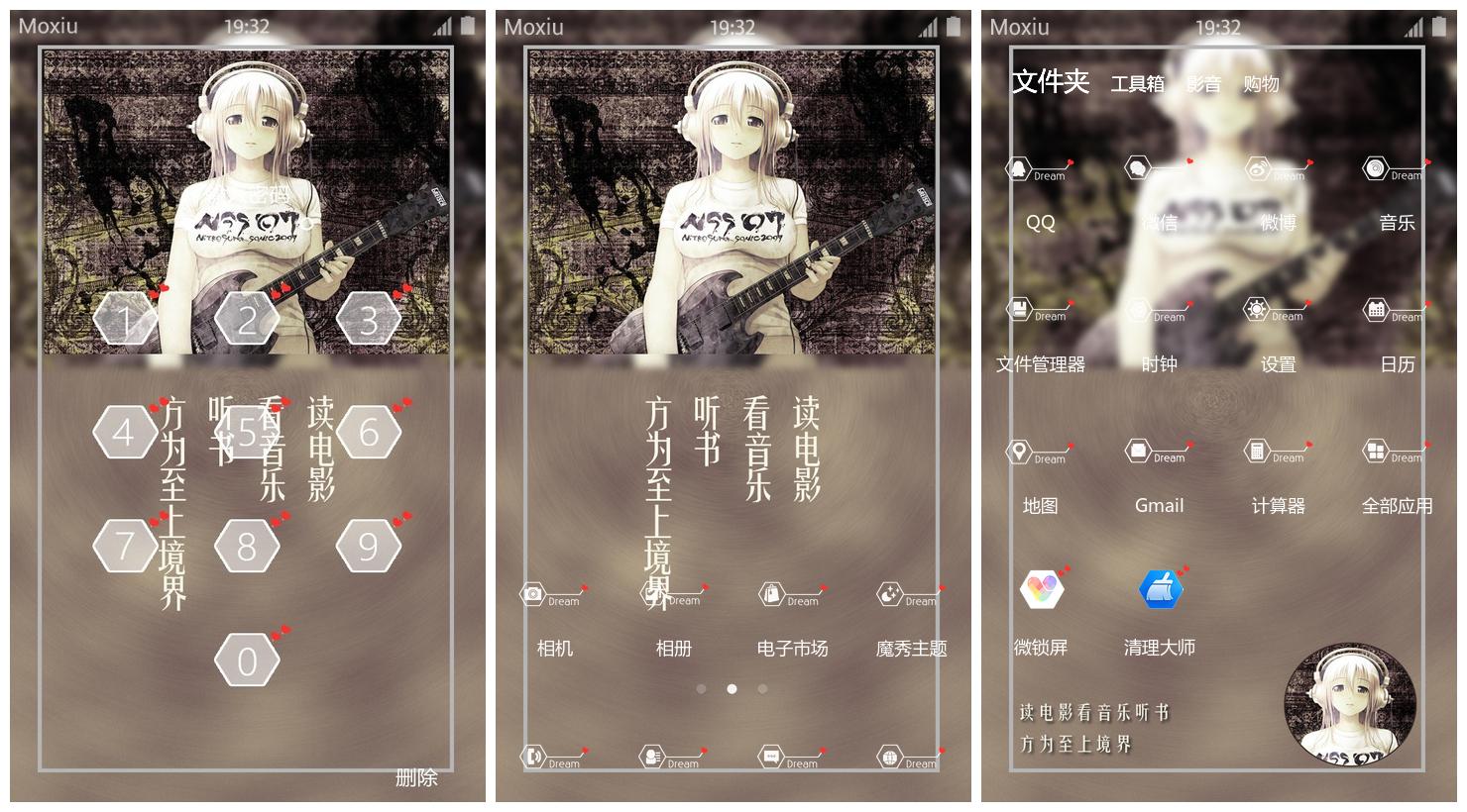 超级索尼子手机主题,动漫手机主题,二次元手机主题