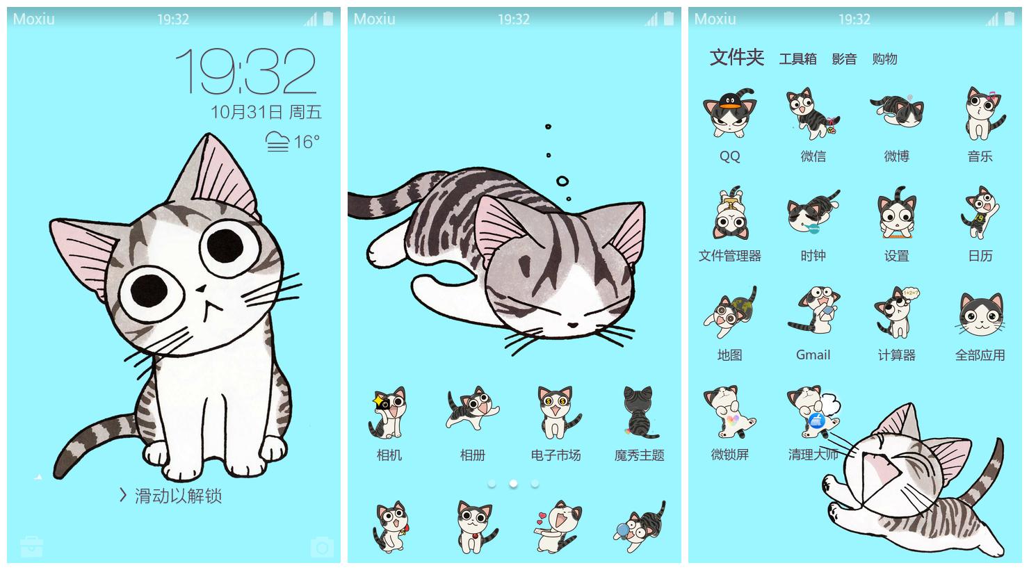 甜甜起司猫手机主题,猫手机主题,动漫手机主题