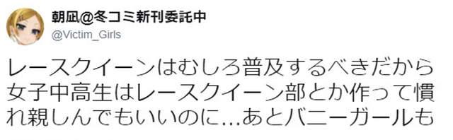 18禁绘师朝凪《赛车女郎事件找女权宣战》下一本同人志会让多少人崩溃…… - 图片3