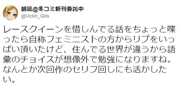 18禁绘师朝凪《赛车女郎事件找女权宣战》下一本同人志会让多少人崩溃…… - 图片6