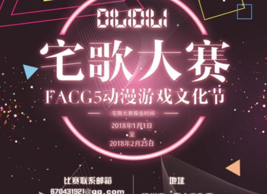 FACG5唱响榕城,只等你来