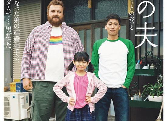 漫改日剧《弟之夫》主视觉图解禁  将于3月4日开播