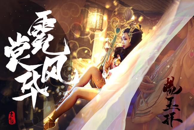 王者荣耀,霓裳风华,杨玉环,cosplay