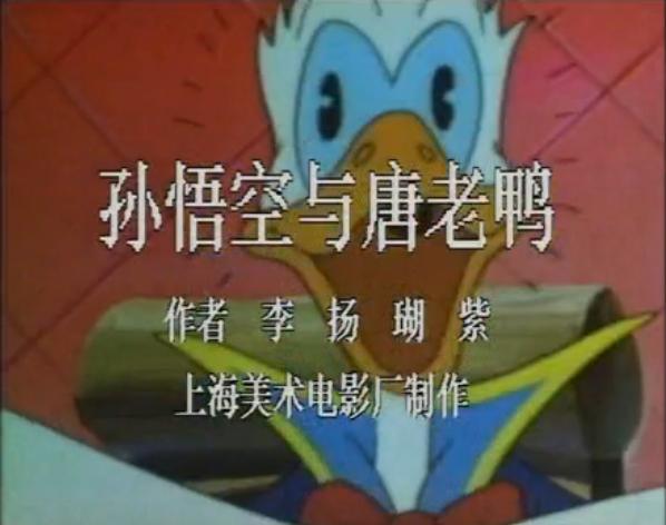 孙悟空唐老鸭,西游记唐老鸭